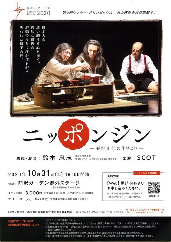 黒部シアター2020 『ニッポンジン —長谷川伸の作品より―』