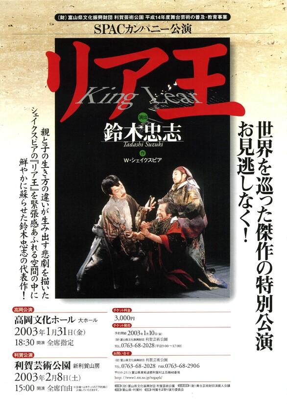 (財)富山県文化振興財団 利賀芸術公園 平成14年度舞台芸術の普及・教育事業『リア王』