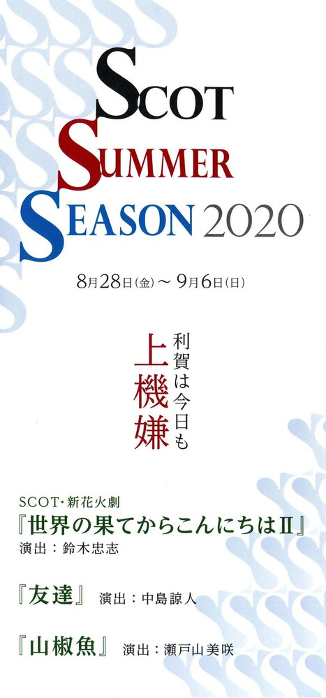 SCOTサマー・シーズン2020