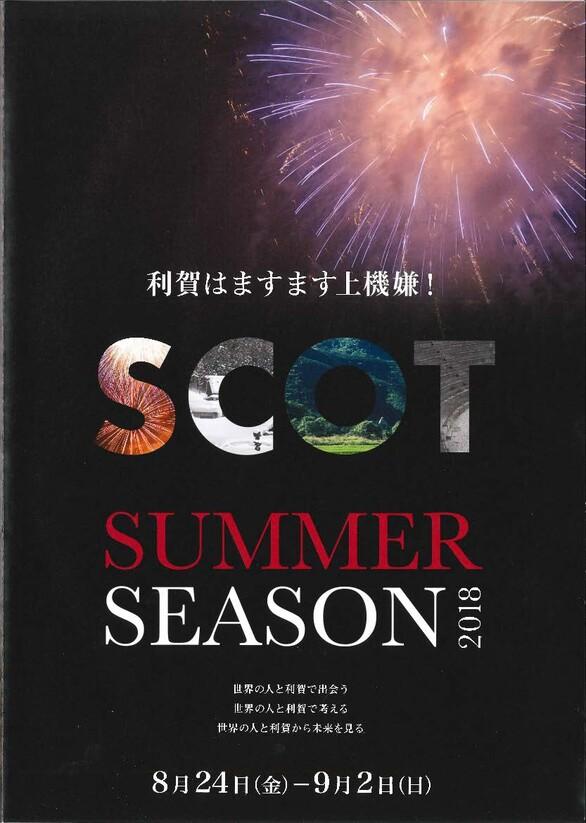 SCOTサマー・シーズン2018 & アジア演出家フェスティバル