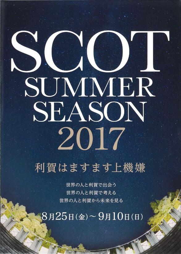 SCOTサマー・シーズン2017 & アジア演出家フェスティバル
