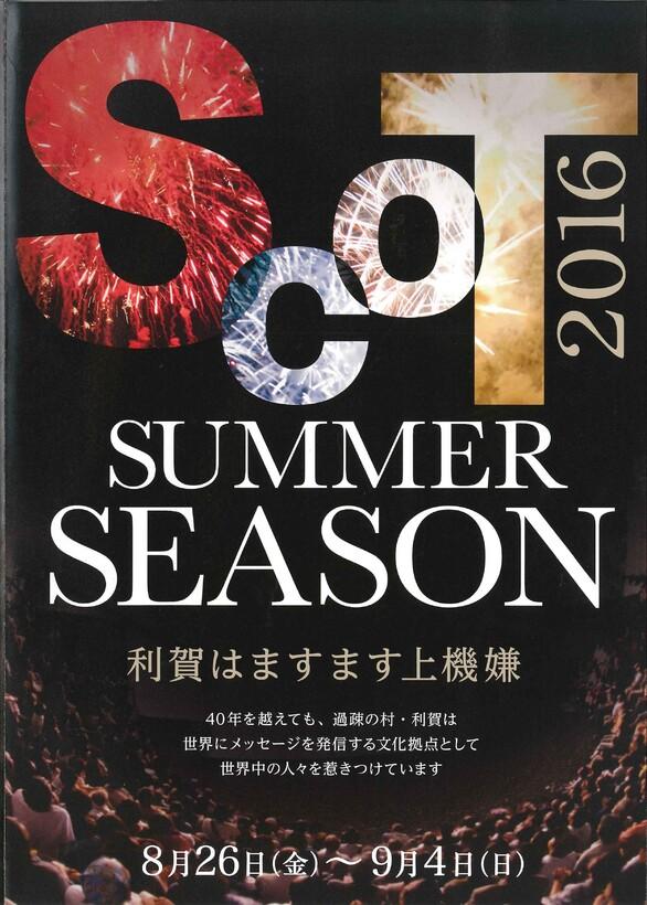 SCOTサマー・シーズン2016 & アジア演出家フェスティバル