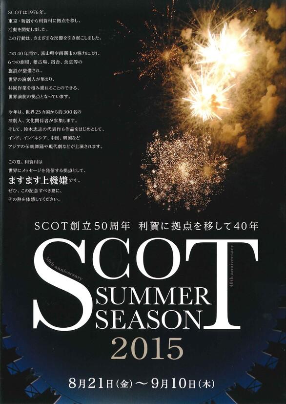 SCOTサマー・シーズン2015 & 利賀アジア芸術祭 & アジア演出家フェスティバル