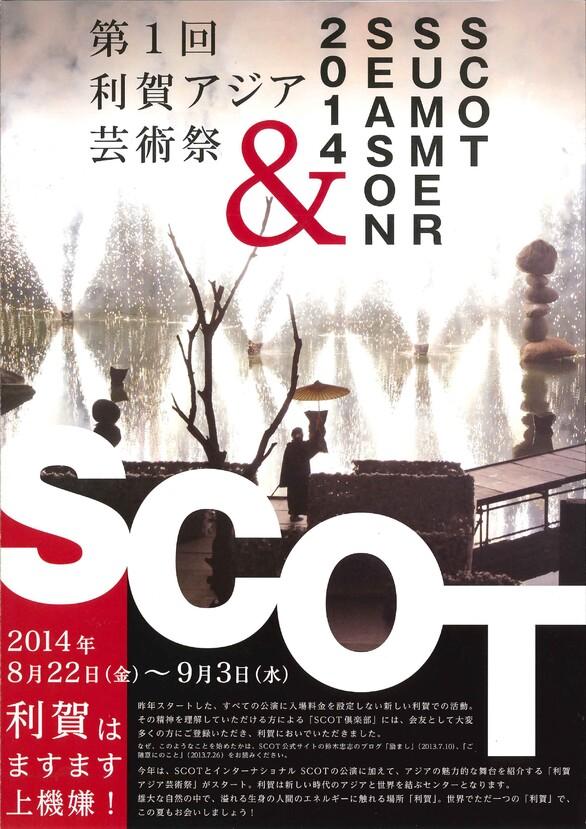 SCOTサマー・シーズン2014 & 第1回利賀アジア芸術祭