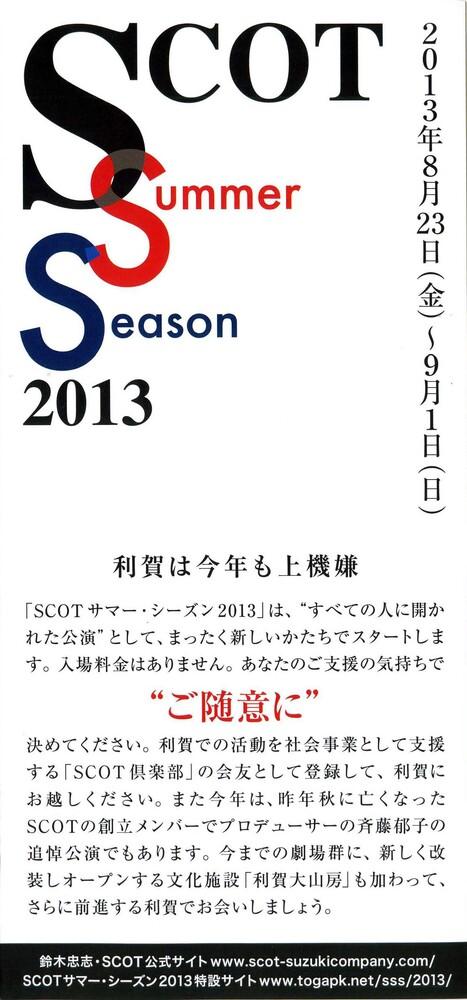 SCOTサマー・シーズン2013 & アジア演出家フェスティバル
