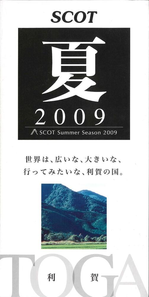 SCOTサマー・シーズン2009