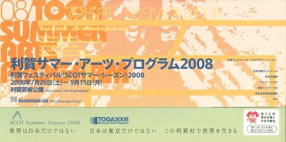 利賀サマー・アーツ・プログラム2008