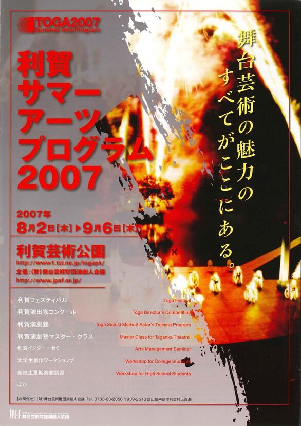 利賀サマー・アーツ・プログラム2007