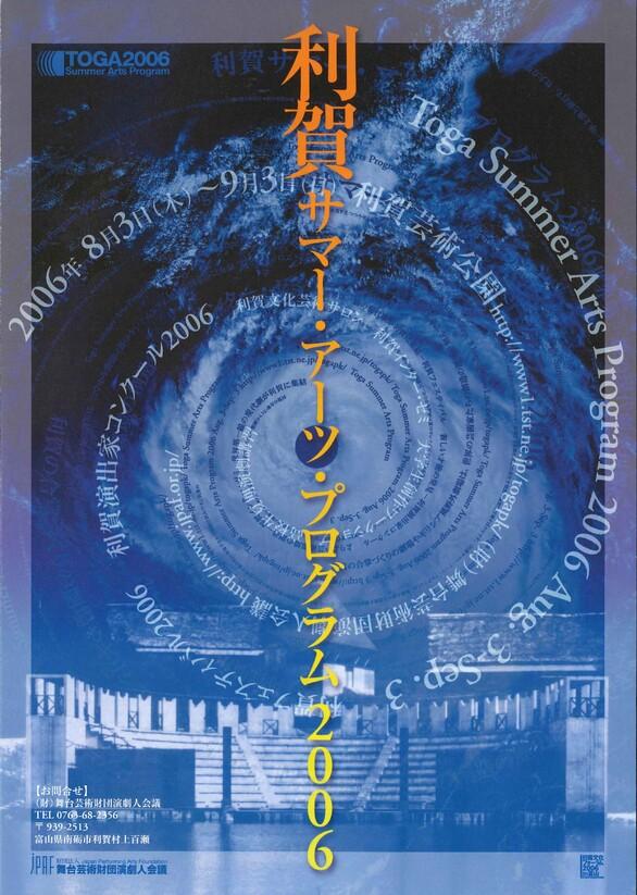 利賀サマー・アーツ・プログラム2006