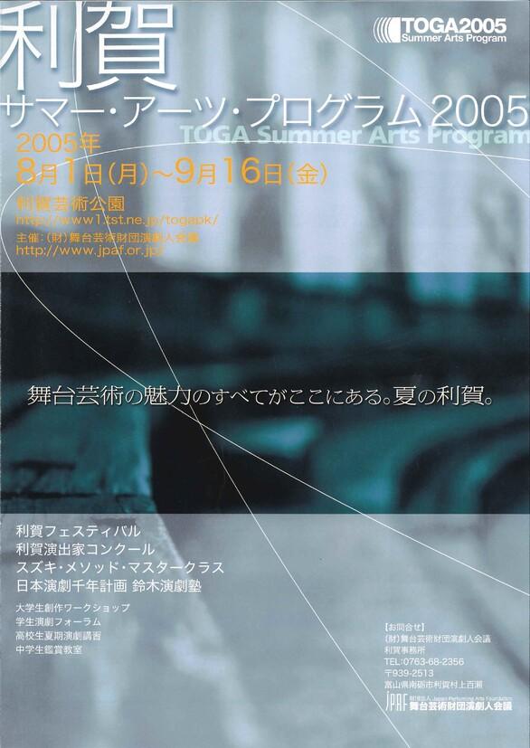 利賀サマー・アーツ・プログラム2005