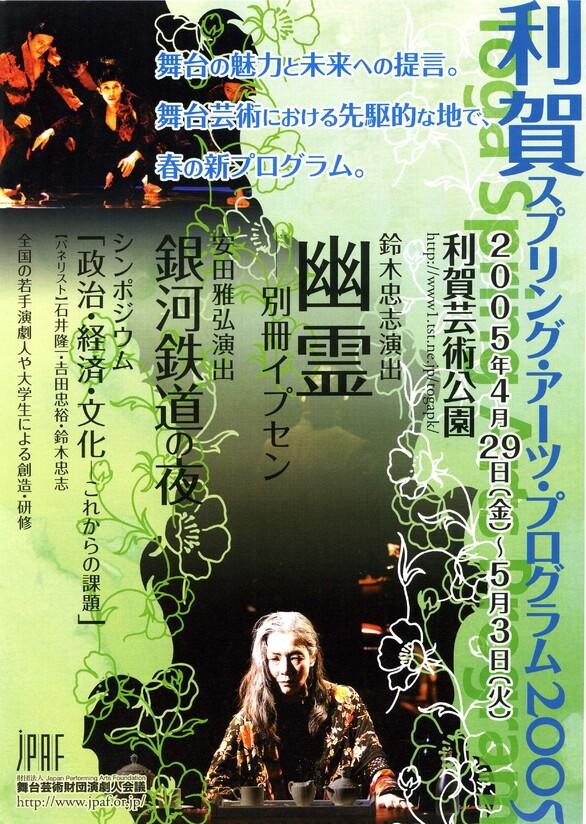 利賀スプリング・アーツ・プログラム2005