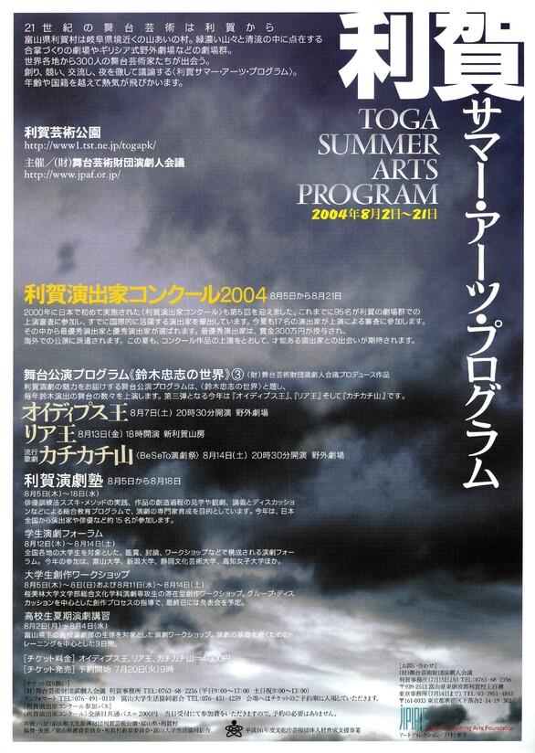 利賀サマー・アーツ・プログラム2004