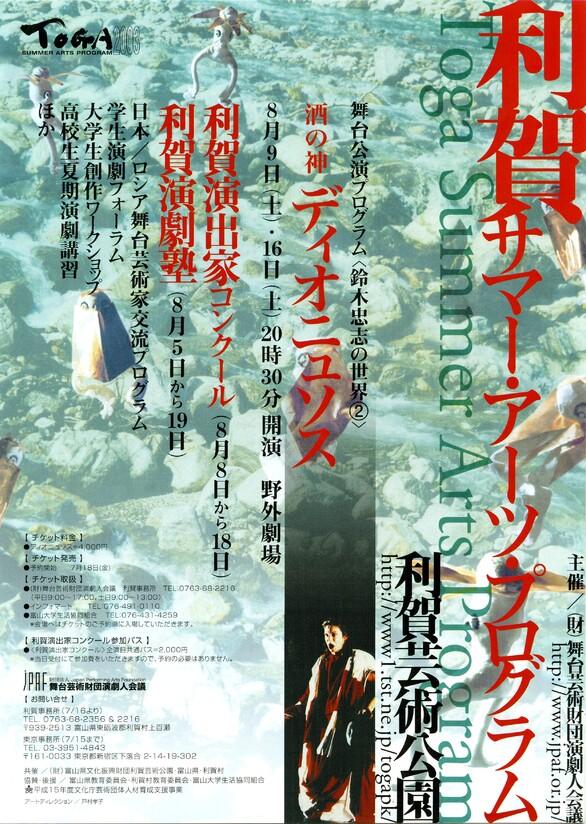 利賀サマー・アーツ・プログラム2003