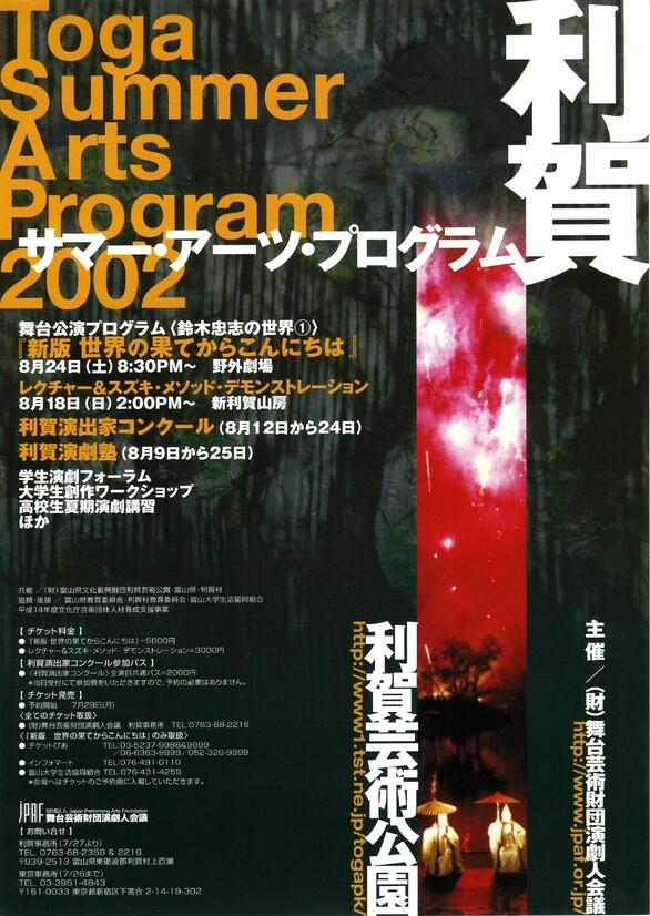利賀サマー・アーツ・プログラム2002