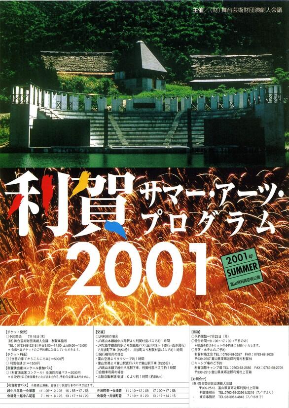 利賀サマー・アーツ・プログラム2001
