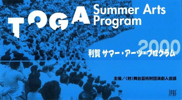 利賀サマー・アーツ・プログラム2000
