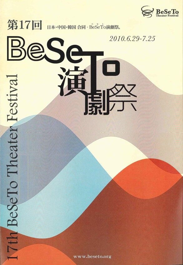 第17回BeSeTo演劇祭(日本開催)