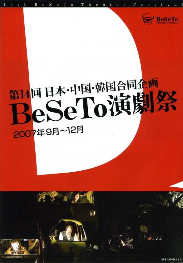 第14回BeSeTo演劇祭