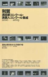 利賀から世界へNo.2 発売