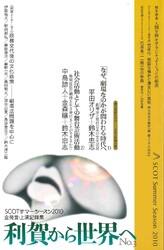 利賀から世界へNo.3 発売