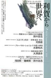 利賀から世界へNo.4 発売