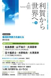 利賀から世界へNo.5 発売