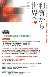 利賀から世界へNo.6 発売