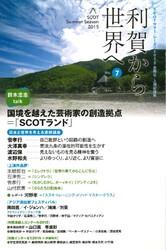 利賀から世界へNo.7 発売