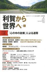 利賀から世界へNo.8 発売