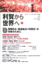 利賀から世界へNo.9 発売