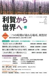 利賀から世界へNo.10 発売