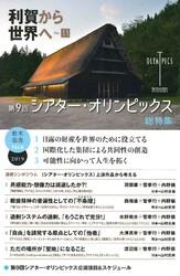 利賀から世界へNo.11 発売