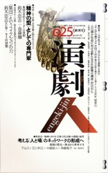演劇人25号発売