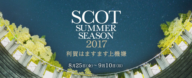 SCOT SUMMER SEASON 2017