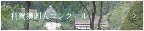 利賀演劇人コンクール