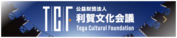 TCF(利賀文化会議)について